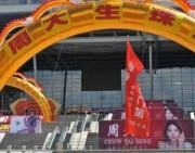 2010深圳珠宝展 周大生尽显行业领军风范