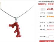 红珊瑚价格简谈(二)