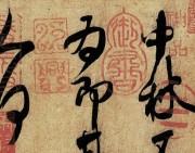 阅读 | 真遗憾,你激活了我的陷阱卡:文玩市场经典造假(古代书画篇)