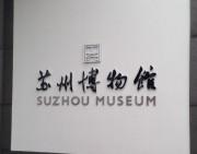 游记 | 【姑苏游】不一样的苏博,苏州博物馆比较珍贵的玉器展品有哪些?