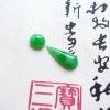 阳绿水滴戒面珊珊翡翠阁821
